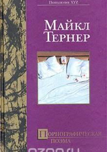 Обложка книги  - Порнографическая поэма