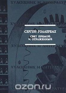 Обложка книги  - Свет прямой и отраженный