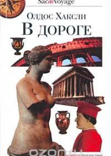 Обложка книги  - В дороге