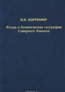 Обложка книги  - Флора и ботаническая география Северного Кавказа. Избранные труды