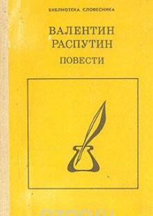 Обложка книги  - Валентин Распутин. Повести