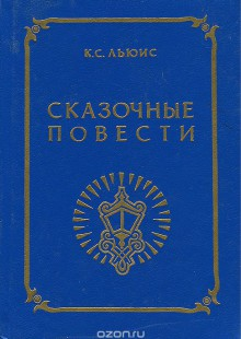 Обложка книги  - К. С. Льюис. Сказочные повести