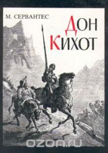 Обложка книги  - Дон Кихот