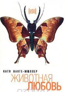 Обложка книги  - Животная любовь