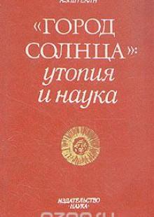 Обложка книги  - «Город Солнца»: утопия и наука