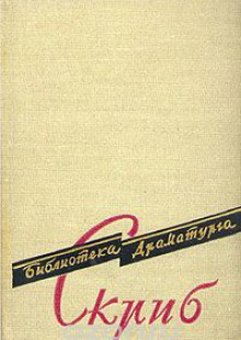 Обложка книги  - Эжен Скриб. Пьесы