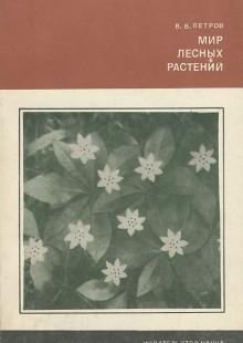 Обложка книги  - Мир лесных растений