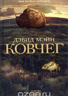 Обложка книги  - Ковчег