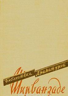 Обложка книги  - Ширванзаде. Пьесы