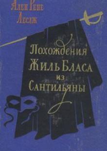 Обложка книги  - Похождения Жиль Бласа из Сантильяны