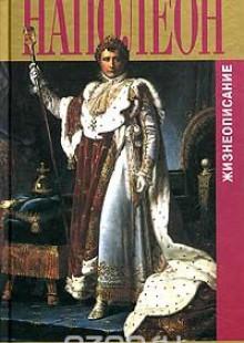 Обложка книги  - Наполеон. Жизнеописание
