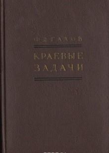 Обложка книги  - Краевые задачи