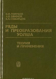 Обложка книги  - Ряды и преобразования Уолша. Теория и применения