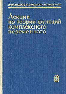 Обложка книги  - Лекции по теории функций комплексного переменного