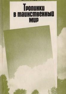 Обложка книги  - Тропинки в таинственный мир