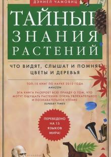 Обложка книги  - Тайные знания растений. Что видят, слышат и понимают цветы и деревья