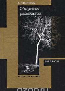 Обложка книги  - А. Б. Иегошуа. Рассказы