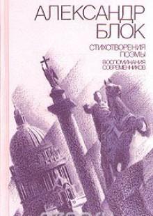 Обложка книги  - Александр Блок. Стихотворения. Поэмы. Воспоминания современников