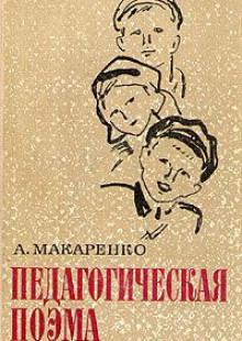 Обложка книги  - Педагогическая поэма
