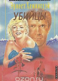 Обложка книги  - Убийцы