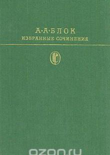Обложка книги  - А. А. Блок. Избранные сочинения