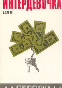 Обложка книги  - Интердевочка
