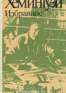 Обложка книги  - Хемингуэй. Избранное
