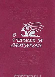 Обложка книги  - О героях и могилах