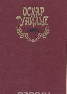 Обложка книги  - Оскар Уайльд. Избранное