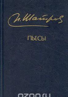 Обложка книги  - М. Шатров. Пьесы
