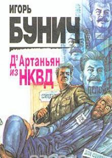 Обложка книги  - Д'Артаньян из НКВД