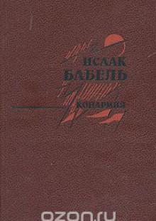 Обложка книги  - Конармия