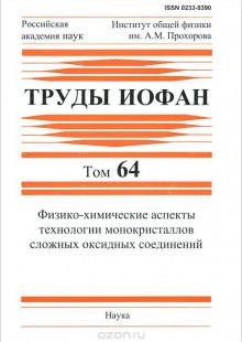 Обложка книги  - Физико-химические аспекты технологии монокристаллов сложных оксидных соединений