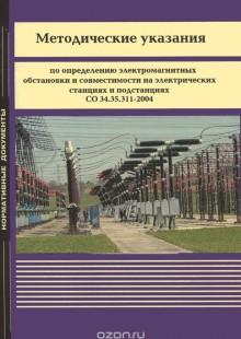 Обложка книги  - Методические указания по определению электромагнитных обстановки и совместимости на электрических станциях и подстанциях