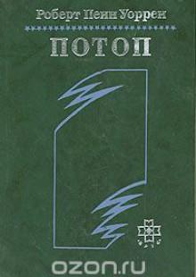 Обложка книги  - Потоп