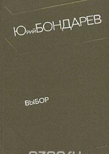 Обложка книги  - Выбор