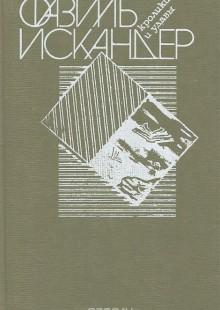 Обложка книги  - Кролики и удавы