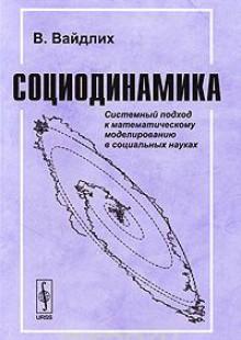Обложка книги  - Социодинамика. Системный подход к математическому моделированию в социальных науках