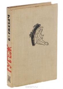 Обложка книги  - Рубеж