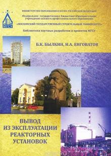 Обложка книги  - Вывод из эксплуатации реакторных установок
