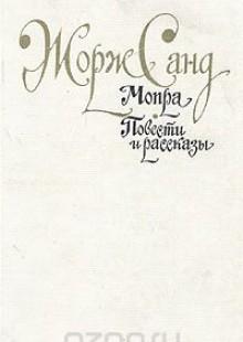 Обложка книги  - Мопра. Повести и рассказы