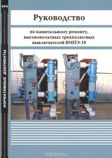 Обложка книги  - Руководство по капитальному ремонту, высоковольтных трехполюсных выключателей ВМПЭ-10