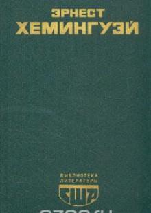 Обложка книги  - Эрнест Хемингуэй. Избранное