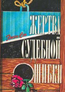 Обложка книги  - Жертва судебной ошибки
