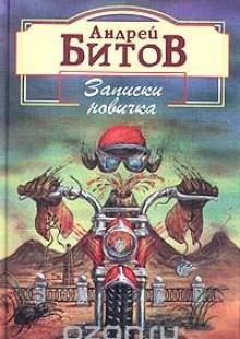 Обложка книги  - Записки новичка