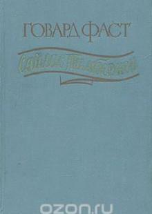Обложка книги  - Сайлас Тимбермен