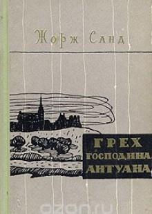 Обложка книги  - Грех господина Антуана