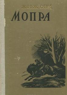 Обложка книги  - Мопра