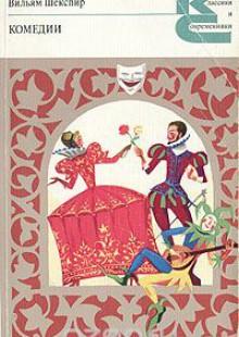 Обложка книги  - Вильям Шекспир. Комедии