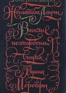 Обложка книги  - Женитьба Лаучи. Веселые похождения внука Хуана Морейры